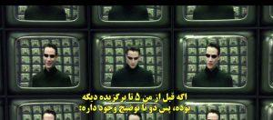 نقد و بررسی فیلم ماتریکس the matrixنقد و بررسی فیلم ماتریکس the matrix