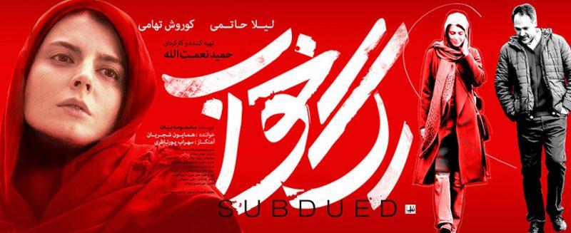 بررسی و تحلیل فیلم Rag-e Khab 2017 (رگ خواب)