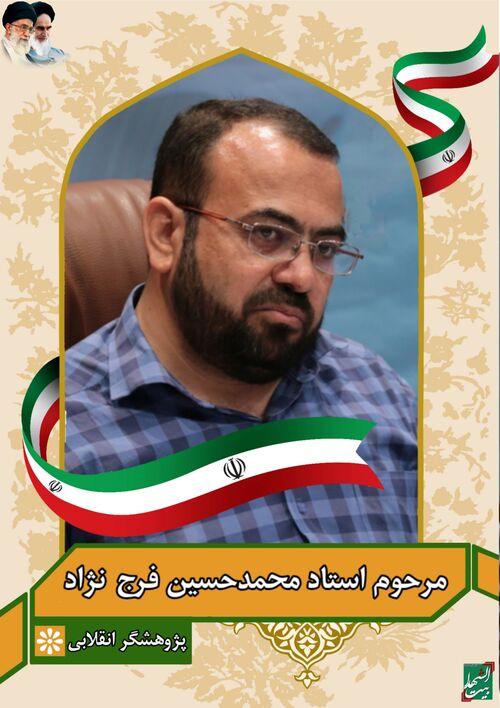 حجت الاسلام دکتر شهید محمد حسین فرج نژاد؛ شهید راه مبارزه با صهیونیسم